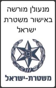 מנעולן בנתניה - אישור משטרת ישראל